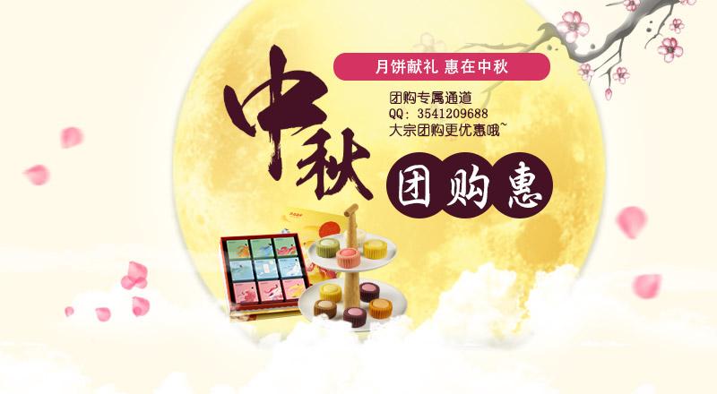 轮播-中秋月饼