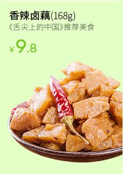 香辣卤藕168g
