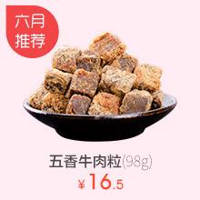 """五香牛肉粒98g"""""""