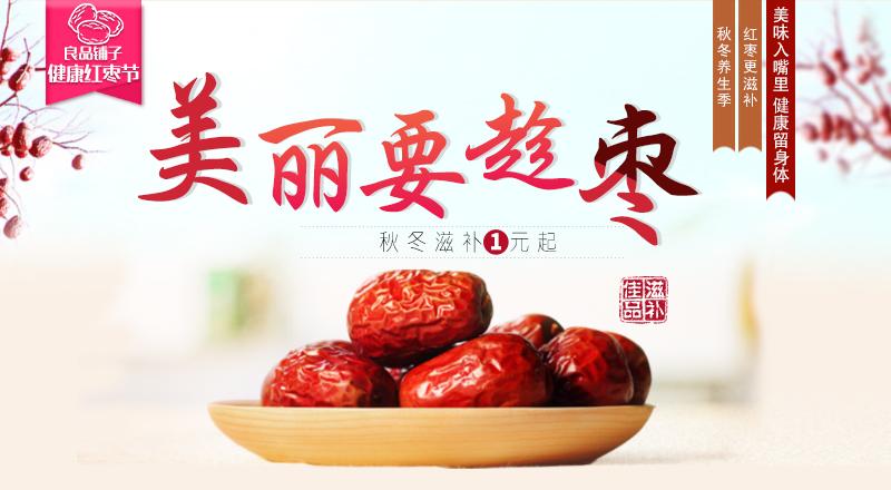 轮播-健康红枣节